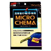 Toalha Automotiva de Secagem Micro Chema - Cód.7832